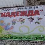 """Подростковый клуб """"Надежда"""""""