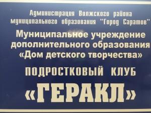 """Подростковый клуб """"Геракл"""""""
