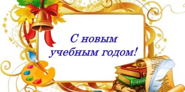 S-novym-uchebnym-godom-34c4qgq8h75vjkk4k0yi2y