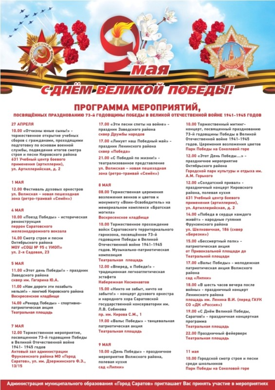 Афиша мероприятий 9 мая 2018 года(1)