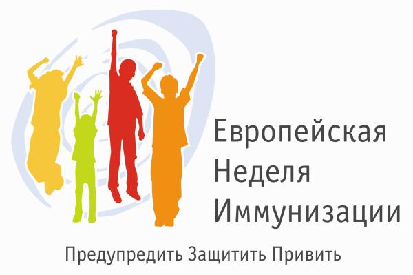 evropeiskaa_nedela_immunizacii
