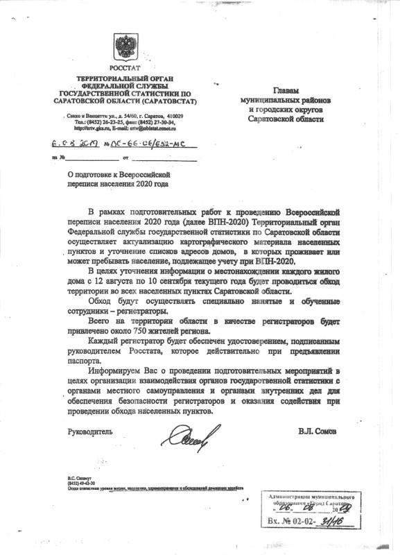 Письмо Саратовстат о подготовке к Всероссийской переписи населения 2020 года