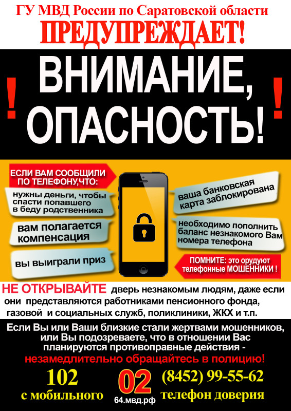 мошенничество Саратов утвержденное (1) (1)