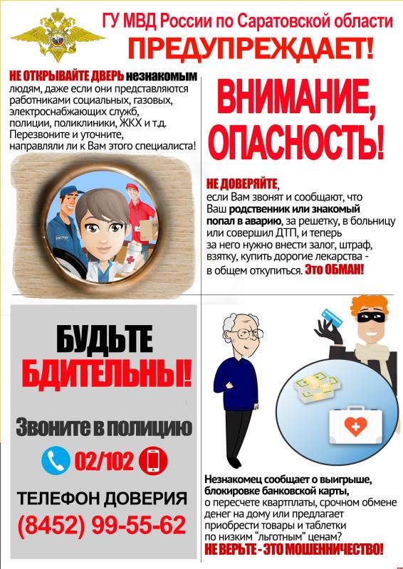 мошенничество Саратов3 утвержденное (1) (1)